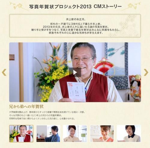 日本郵便×キヤノンPIXUS『写真年賀状プロジェクト2013』 プロジェクト全体CM