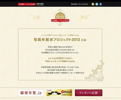日本郵便×キヤノンPIXUS『写真年賀状プロジェクト2013』概要