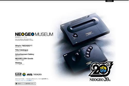 neogeo_museum