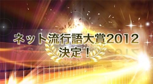 ネット流行語大賞2012