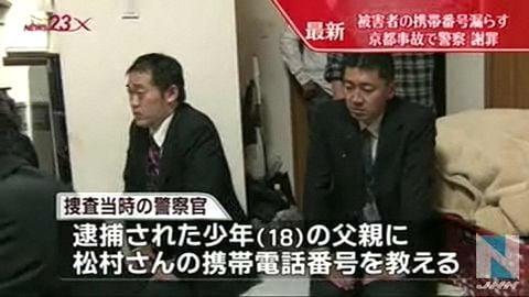 加害者側の情報を漏洩し謝罪する警察関係者