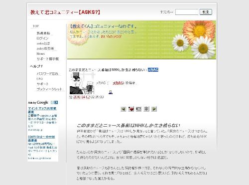 教えて君コミュニティー【ASKS?】メカAGさんのブログ