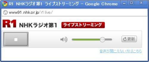 NHKラジオ第一