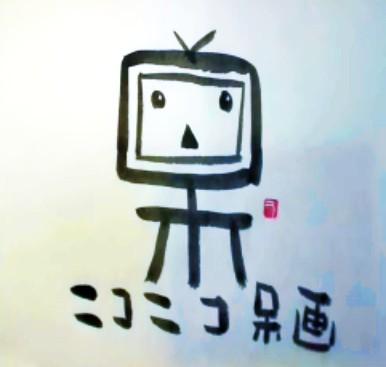 ネット今年の漢字揮毫動画「ニコニコ呆画」