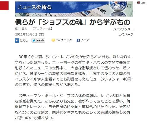 日経ビジネス・オンライン/橘川幸夫のオレに言わせれば「僕らが「ジョブズの魂」から学ぶもの」