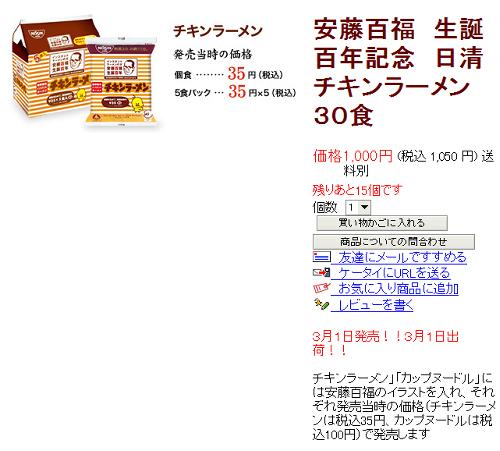チキンラーメン35円特売