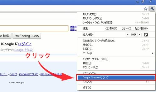「Google Chromeについて」を選択