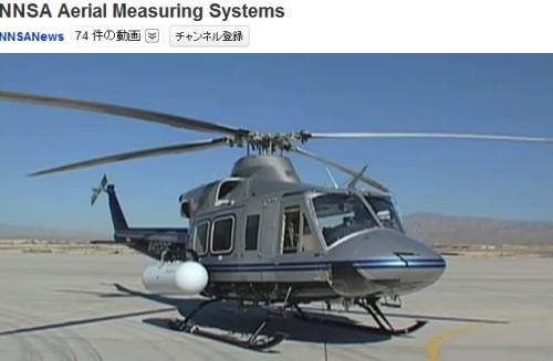 NNSA空中計測システム(ヘリコプター)
