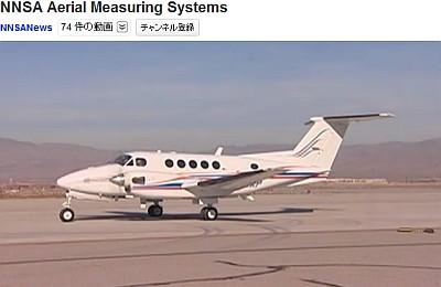 NNSA空中測定システム固定翼機外観