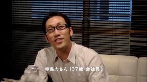 3万5000人の応募の中から選ばれた37歳のサラリーマン、寺島力さん
