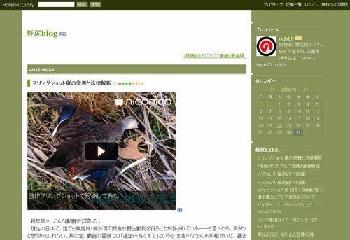 スリングショット猟の意義と法律解釈