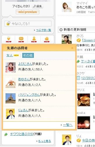『mixi』先週の訪問者 新着お知らせ画面