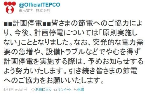 東京電力のつぶやき