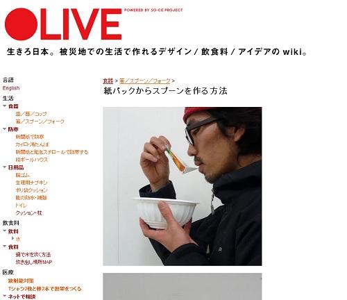 olive ウェブサイトより