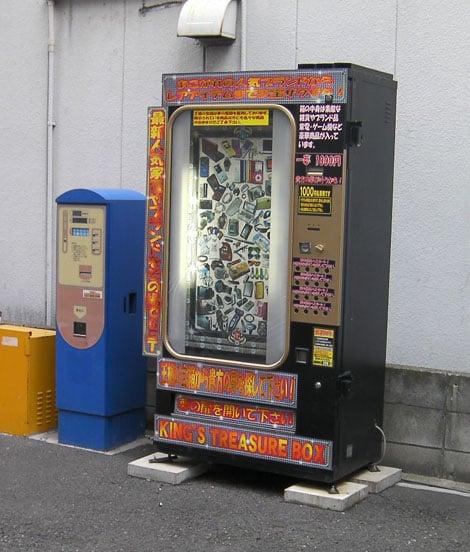 「お宝」自動販売機