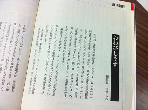 「週刊朝日」編集長が大阪市・橋下徹市長に全面謝罪