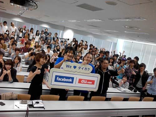 facebook x au キャンペーン