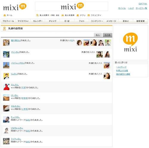 『mixi』先週の訪問者 ページ