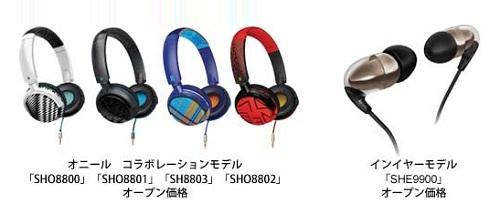 『SHO8800』シリーズ/『SHE9900』