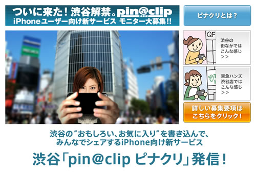 pinaclip