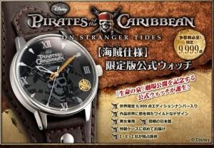 『パイレーツ・オブ・カリビアン 生命の泉』海賊仕様公式ウォッチ