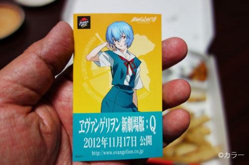 綾波のカードでした