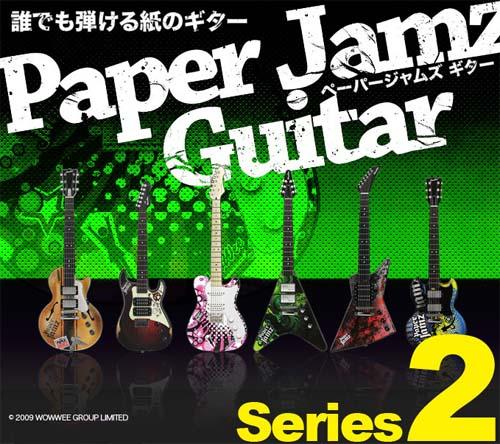 ガジェモニ:Paper Jamz2