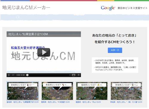 Google 地元じまんCMメーカー トップページ