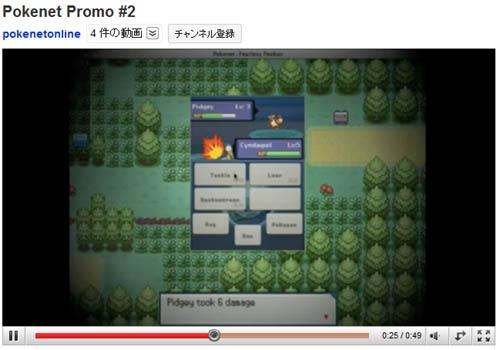 オンラインゲーム『ポケットモンスター オンライン』