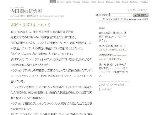 内田樹の研究所