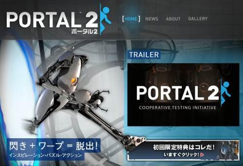 ポータル2公式ウェブサイトより