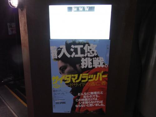 会場入口に貼られたポスター