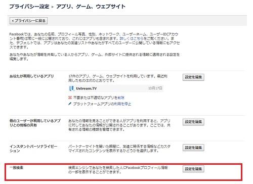 プロフィールの一般検索に関する設定(2)