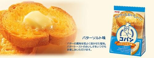 バターソルト味