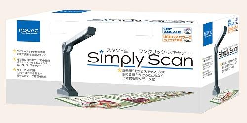 Simply Scan パッケージ