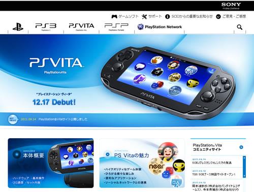『PlayStation Vita』製品ラインアップとスペック詳細
