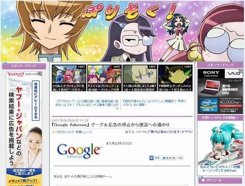 『Google Adsense』 グーグル広告の停止から復活への道のり