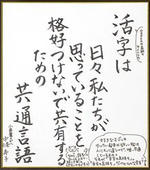 """『小悪魔ageha』中條寿子編集長が語る 読者に憑依(ひょうい)して書く""""キャッチコピー力の極意5か条""""とは?"""