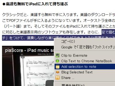 Quck Noteでウェブサイト上のテキストを選択して右クリック