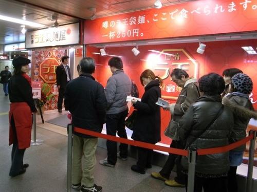 日清ラ王 袋麺屋 阪急梅田店