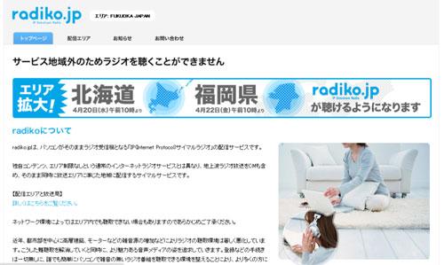 radiko3