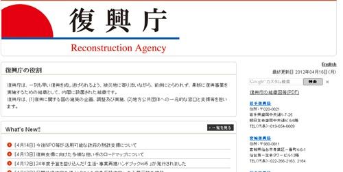 復興庁サイト