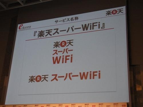 楽天スーパーWiFiを10月1日に開始