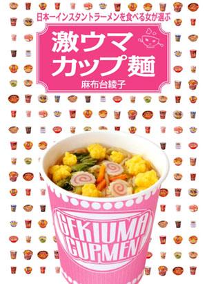 日本一インスタントラーメンを食べる女