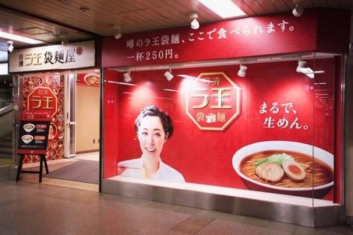 日清ラ王 袋麺屋 阪急梅田店 外観