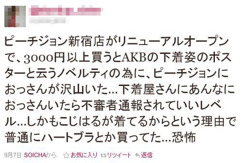 『AKB48』効果で女性下着店にオッサンが殺到! 3000円以上購入するとポスターが貰えるのが理由