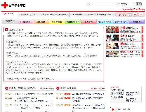 日本赤十字社ウェブサイトより