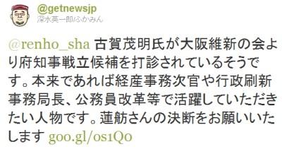 蓮舫大臣へのツイート