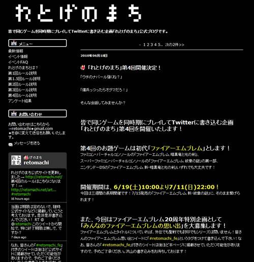 『れとげのまち』公式サイト