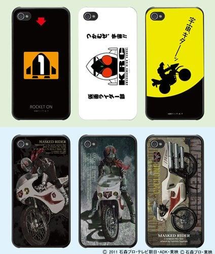 iPhone 4/4Sカバー『仮面ライダーフォーゼ』『仮面ライダー1号 菅原芳人計画